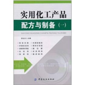 实用化工产品配方与制备(一)