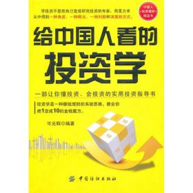 给中国人看的投资学
