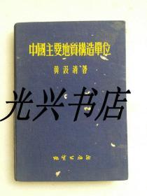 中国主要地质构造单位+附图一函