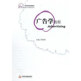 广告学教程