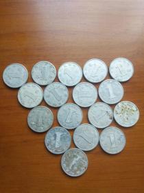 新三花  2003年铝兰花  一角硬币  流通品  十七枚