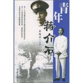 正版 青年蒋介石 崔晓忠 华文出版社