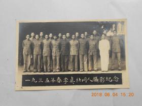31510《1935年春季真社同人摄影纪念》明信片【品相见图】