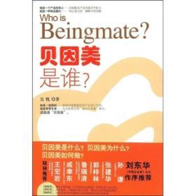 贝因美是谁?