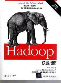 Hadoop权威指南 第3版