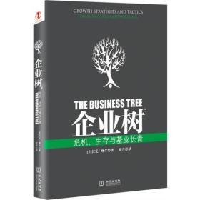 企业树-危机 生存与基业长青
