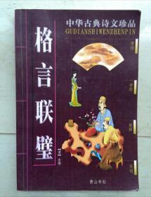 格言联璧~中国古典诗文珍品