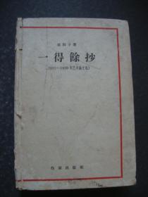 一得余抄 (1951-1959年艺术论文选)精装多插图,59年12月1版1印(快递费视远近可以协商)