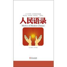 人民语录 左手 右手 漫画 华文出版社 9787507535396