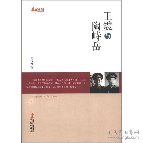统战人物传记系列:王震与陶峙岳