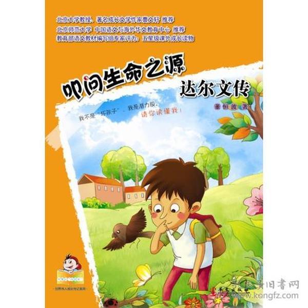 """可爱的""""坏孩子""""——世界伟人传记系列:叩问生命之源:达尔文传"""