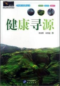 地球大视野丛书:健康寻源