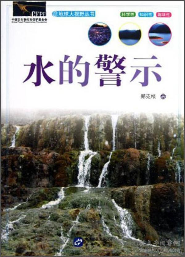 地球大视野丛书:水的警示
