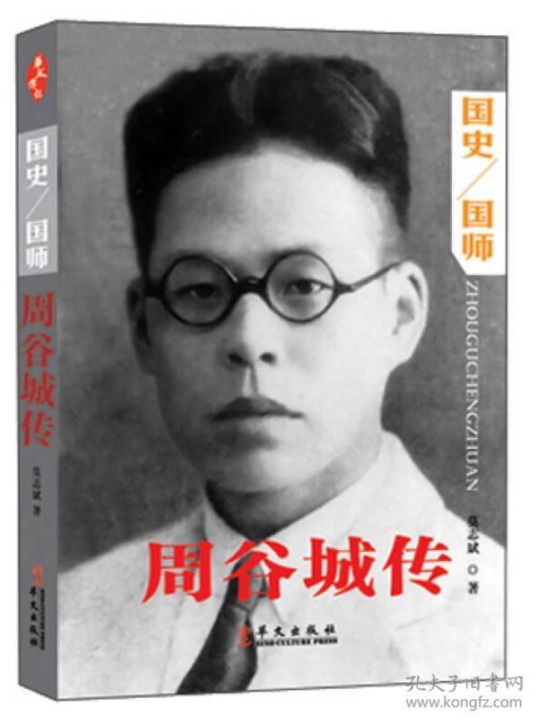 国史·国师:周谷城传