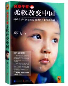 二手免费午餐-柔软改变中国 邓飞 华文出版社9787507540970
