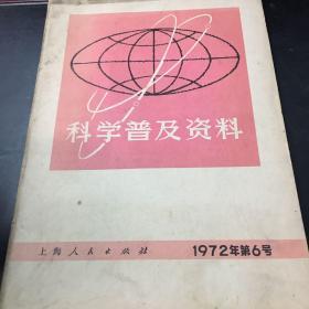 科学普及资料 1972年第6号
