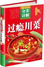 中华美食宝典:过瘾川菜分步详解(金版)