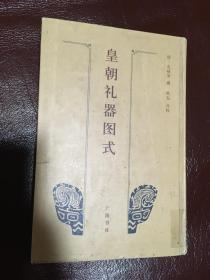 皇朝礼器图式 包邮