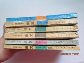 高级中学课本 语文 (1-6册全套)