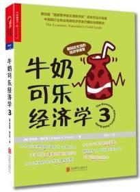 牛奶可乐经济学【全三册】