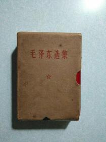 毛泽东选集一卷本  64开,横排1968年一印