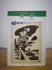 名著名译插图本:简·爱
