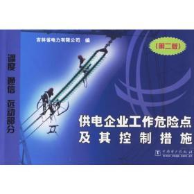 供电企业工作危险点及其控制措施-调度 通信 远动部分(第二版)