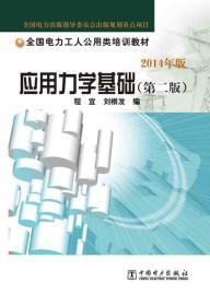全国电力工人公用类培训教材:应用力学基础(第2版)