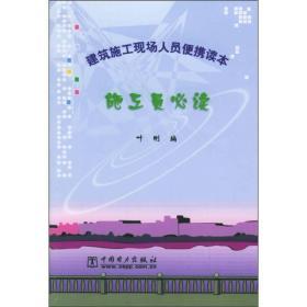 正版 建筑施工现场人员便携读本:施工员 叶刚 中国电力出版社