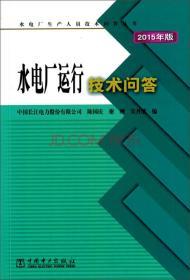 水电厂运行技术问答(2015年版)