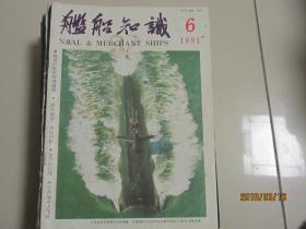 舰船知识1991.6