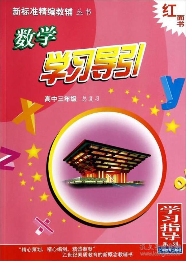 新标准精编教辅丛书:数学学习导引(高三总复习)