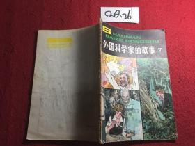 少年百科丛书  外国科学家的故事7