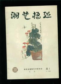 创刊号:湘楚楹联1998年
