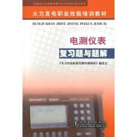电测仪表复习题与题解