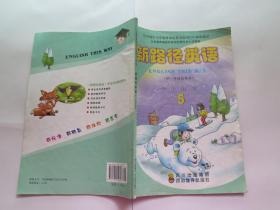 新路径英语  学生用书(5)