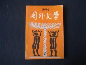《外国文学 1990年 第2期 总第38期》