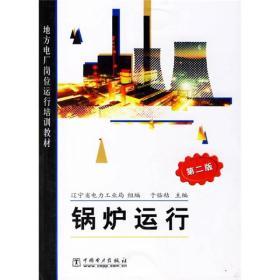 地方电厂岗位运行培训教材:锅炉运行