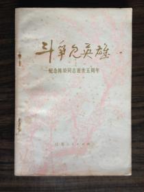 斗争见英雄——纪念陈毅同志逝世五周年