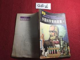 少年百科丛书  外国科学家的故事6