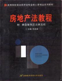 房地产法教程(附:典型案例及法律法规)
