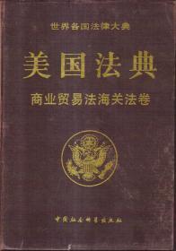 美国法典(商业贸易法海关法卷 精装)