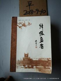 绛帐盈香 山西人民出版社