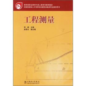 技能型紧缺人才培养培训建筑设备类专业教学用书:工程测量