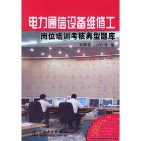 电力通信设备维修工岗位培训考核典型题库