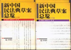 新中国民法典草案总览(上下卷 缺中)