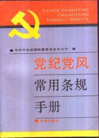 党纪党风常用条规手册
