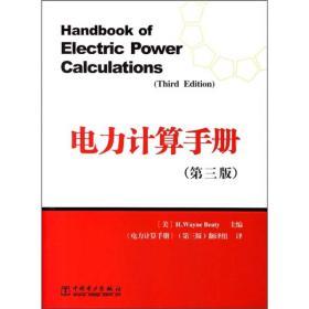 正版 电力计算手册 比特 《电力计算手册:第3版》翻译组 译 中国电力出版社