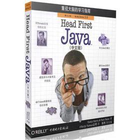Head First Java-(第二版)