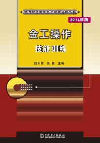 电力职业教育生产技能训练丛书:金工操作技能训练